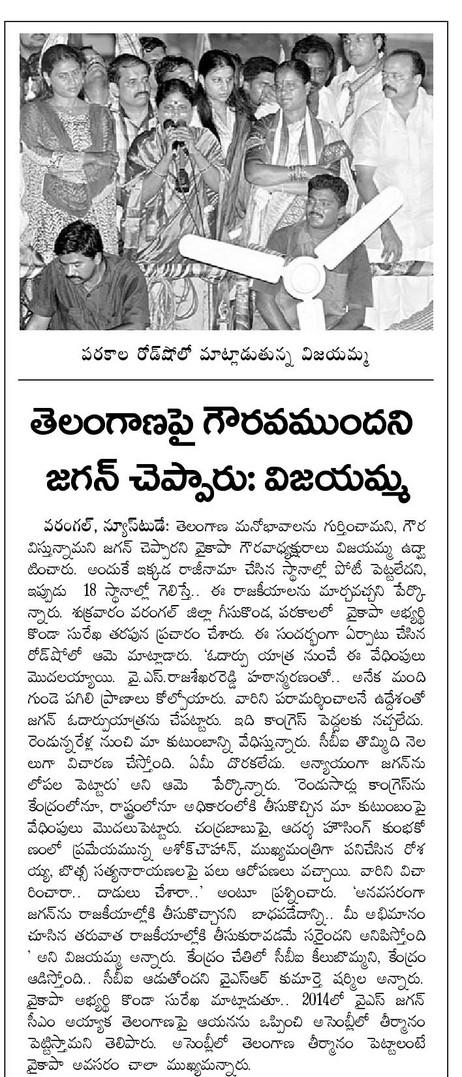 09-06-12 Eenadu Vijayamma commments on telangana - Parakala - Warangal