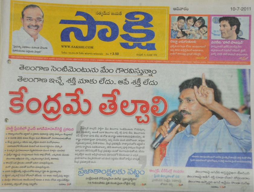 10-07-11 Sakshi YS Jagan comments on Telangana 1