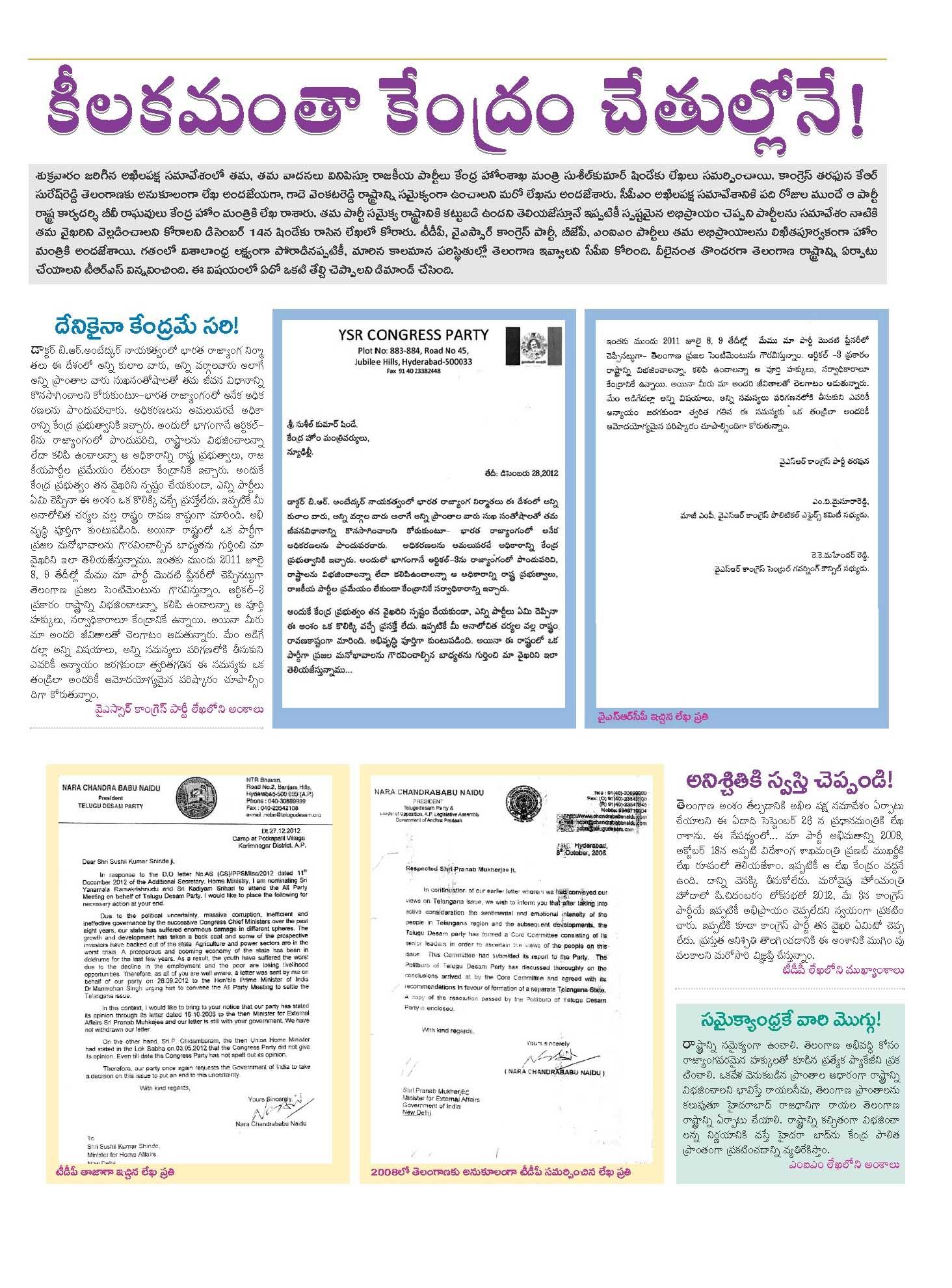 30-12-12 Sakshi Akhilapaksham - YSRCP, TDP, MIM Letters