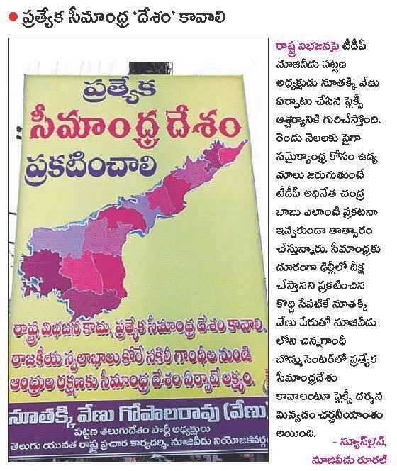 We demand Seemandhra Country: A TDP leader from Nuziveedu