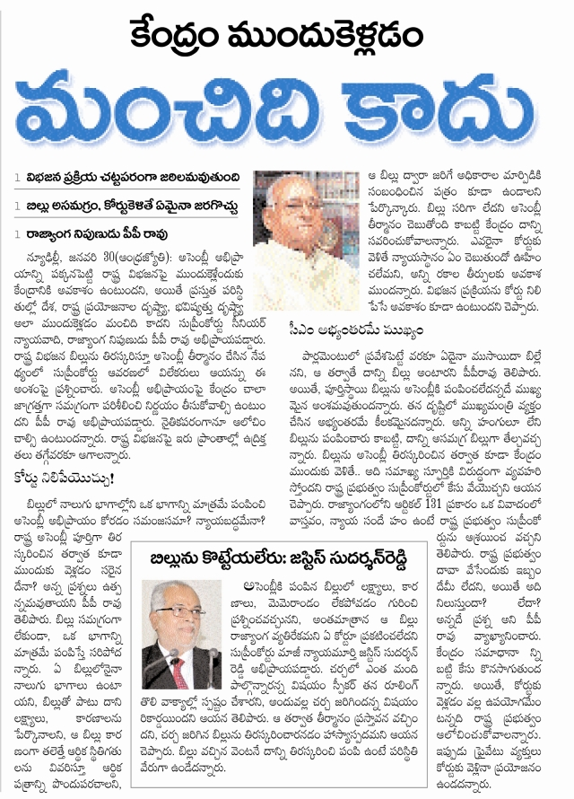 31-01-14 AJ PP Rao comments - T-Bill