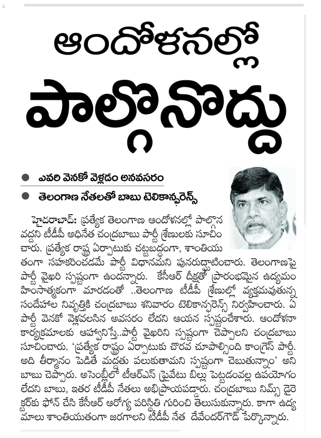 6-12-09 chandrababu orders to tdp persons on telangana issue