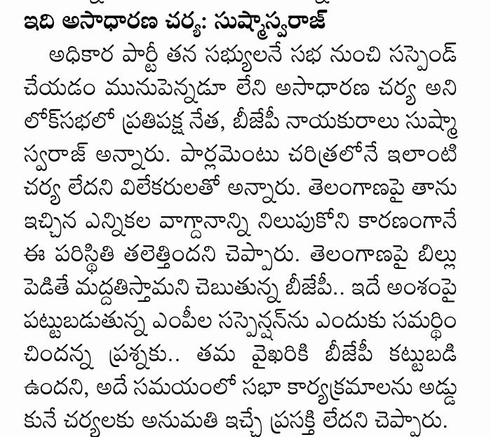 25-04-12 NT Sushma Swaraj comments