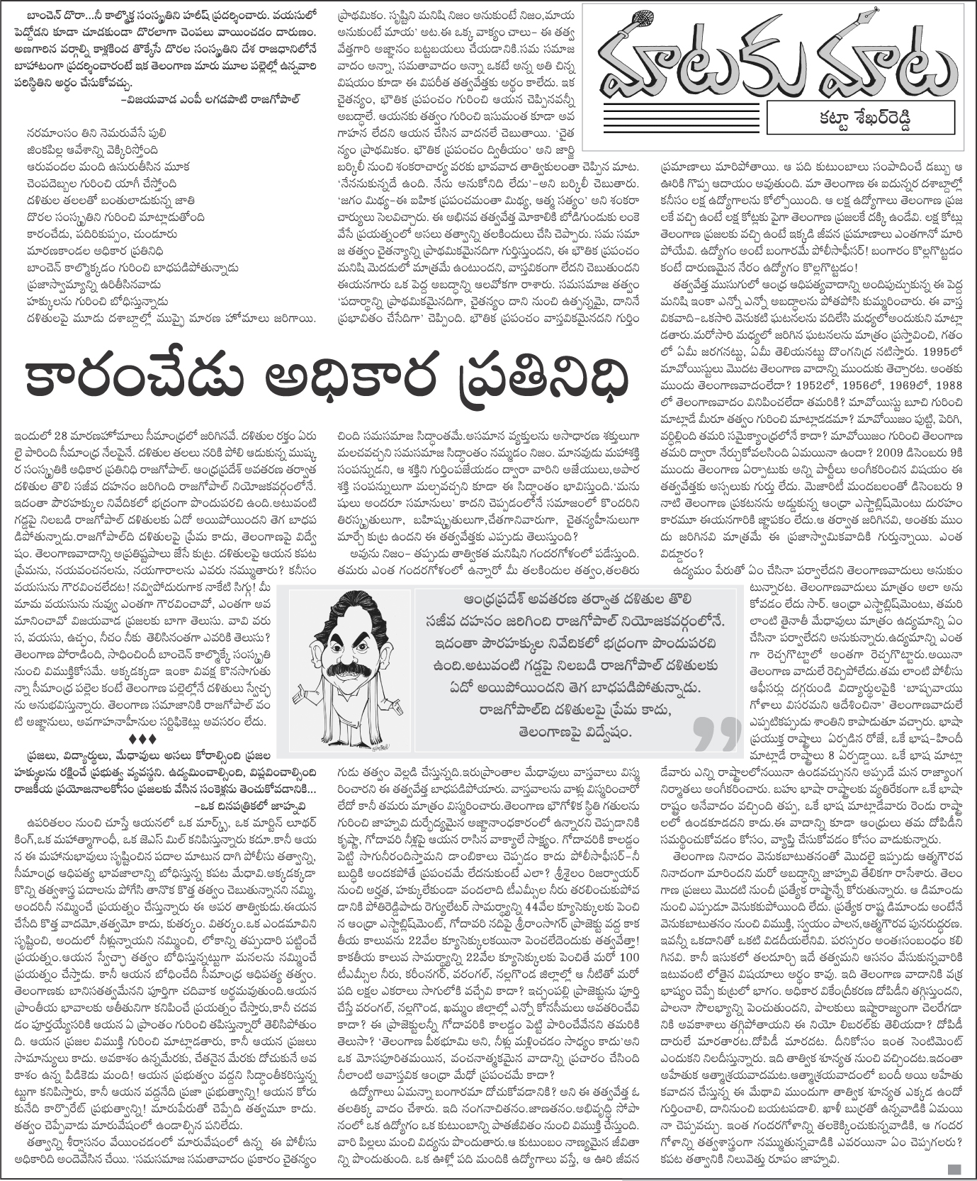 23-07-11 NT Maataku Maata - Karamchedu Adhikaara Prathinidhi