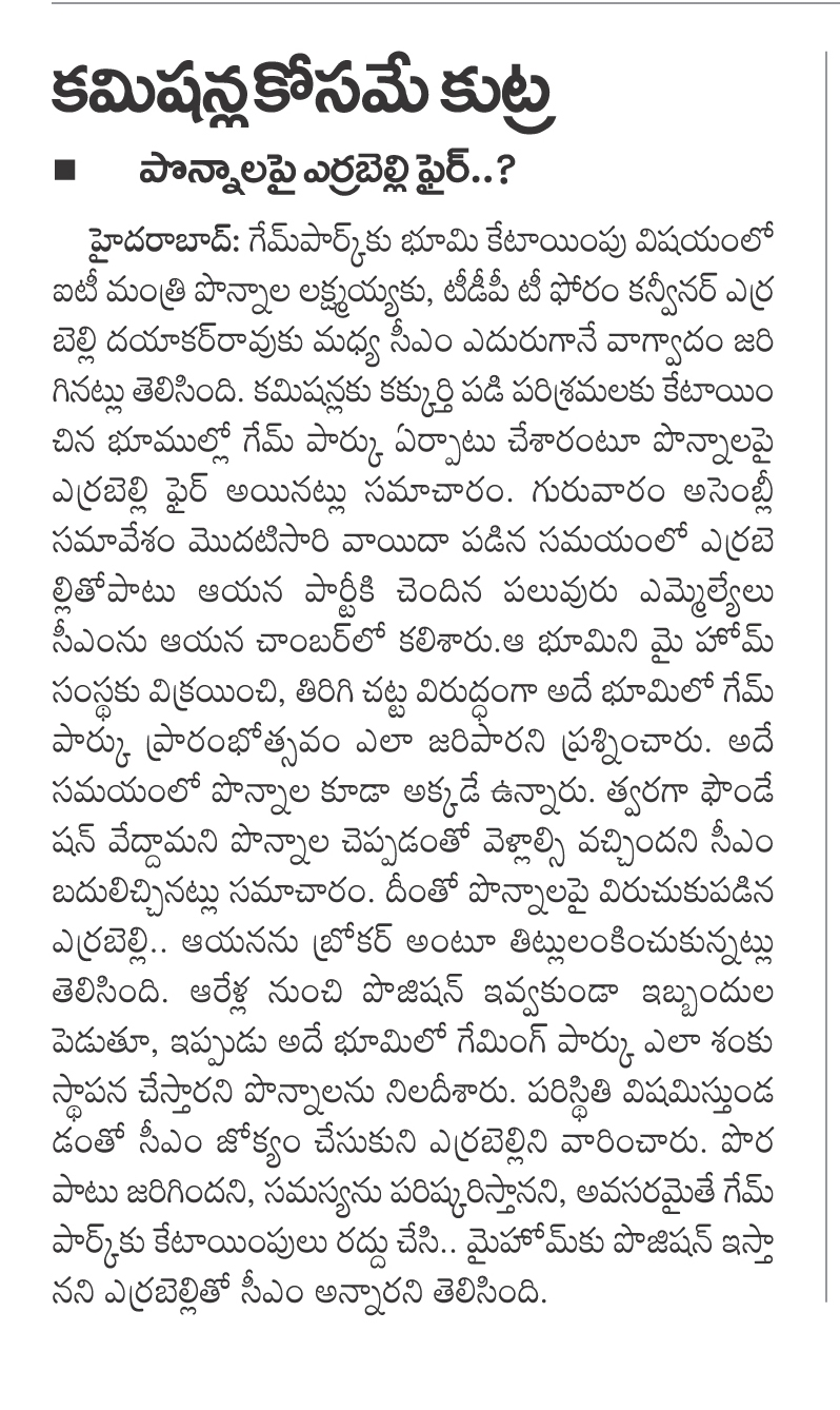 10-01-14 NT G.A.M.E. Park Lands issue - TDP Yerrabelli fire on Ponnala