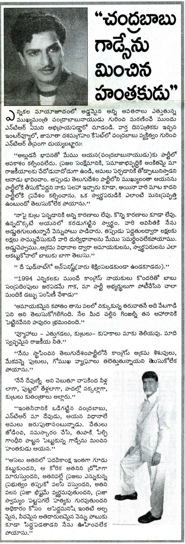 Chandrababu article1