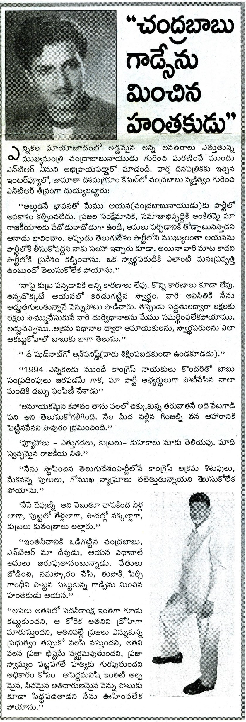 Chandrababu article1