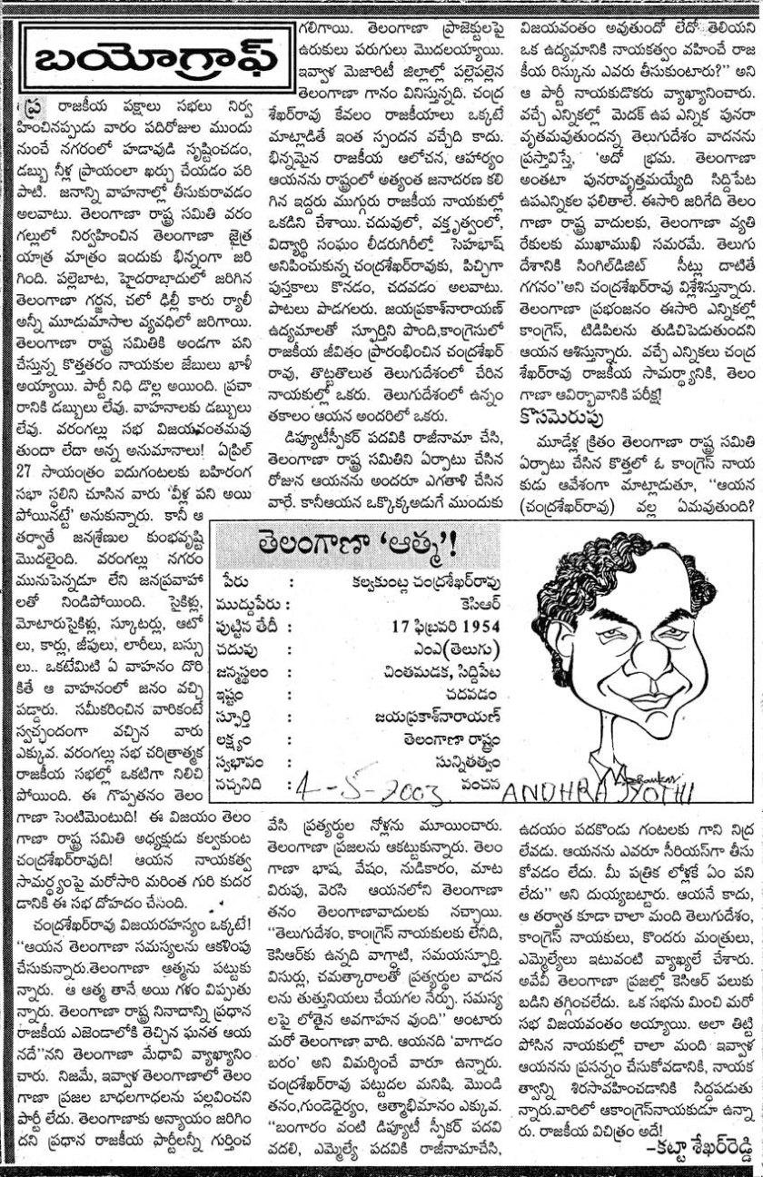 KSR-04-05-2003-AJ-Biograph